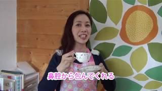 【ひろこの「おじゃまします!おもしろ県民さん」】堤中さん_薬膳4「ストレス発散の紅茶」