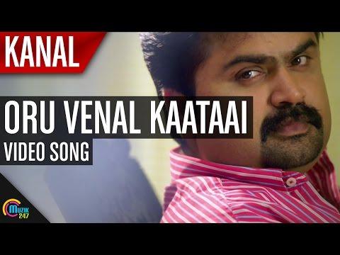 Kanal || Oru Venal Kaataai Song Video| Mohanlal, Anoop Menon | Official