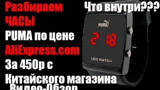 Видео _Обзор Часов PUMA за 450р Искатель Приключений
