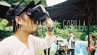 """谷川POPゴリラ """"夢オチ"""" (Official Music Video)【VR動画】"""