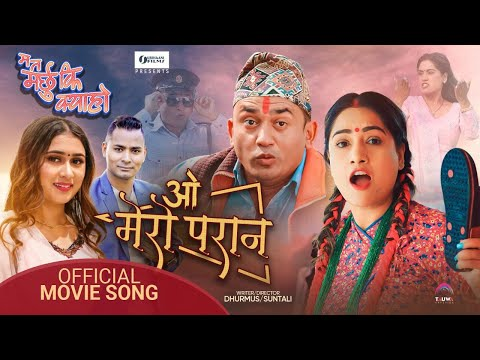 O Mero Parana | Nepali Movie Ma Ta Marchhu Ki Kya Ho Song