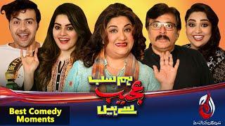 Mehman Hashim Ko Daikhnay Ayain Hain Ya Kisi Or Maqsad Say ? | Comedy Scene | Hum Sab Ajeeb Se Hain