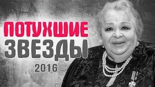 Знаменитые и известные люди умершие в 2016 году