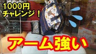 【UFOキャッチャー】1000円チャレンジ!リベンジプーさんリュックを果たしてゲットできるか!? (1000 Yen Challenge!)