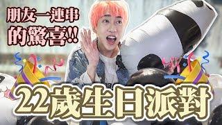 【22歲生日派對】朋友準備了熊貓館給我!! 兩天一連串的驚喜~直接嚇死我!!
