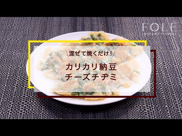 カリカリ納豆チーズチヂミのレシピ