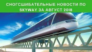 Сногсшибательные новости по SkyWay за август 2018