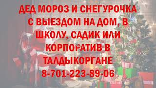 ДЕД МОРОЗ И СНЕГУРОЧКА НА ДОМ В ТАЛДЫКОРГАНЕ - 8-701-223-89-06