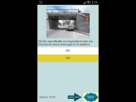 Video of Δίπλωμα Οδήγησης (ΣΗΜΑΤΑ)