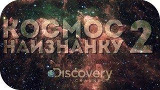 Космос наизнанку 2 сезон 3 серия
