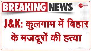 J&K: बिहार के मजदूरों पर आतंकियों ने की Firing |Latest Hindi News | Jammu and Kashmir |Bihar