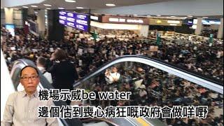 20190812 機場示威be water 邊個估到喪心病狂嘅政府會做咩嘢