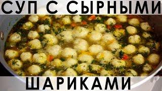027. Овощной суп с сырными шариками