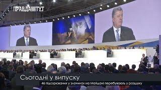 Випуск новин на ПравдаТут за 21.02.19 (20:30)