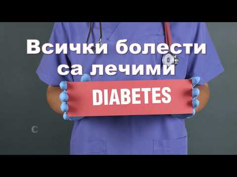 Диабет, хормонални нарушения причиняват на