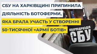 СБУ пресекла деятельность ботофермы, участвовавшей в создании «российской армии ботов»