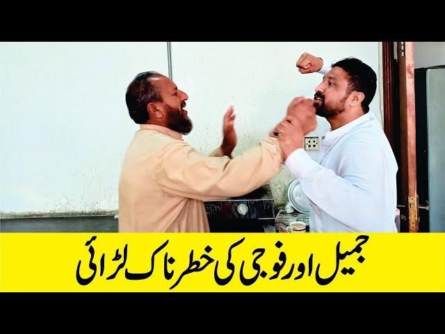 Said Jameel And Asif Gul Fuji Fight New Awan Records