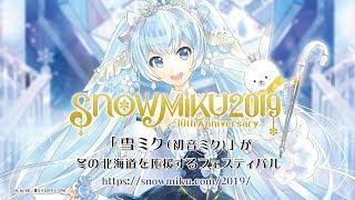 【雪ミク10th】「SNOW MIKU 2019」プロモーション動画【初音ミク】