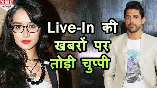 Farhan Akhtar के साथ Live In की खबरों पर Shraddha Kapoor ने तोड़ी चुप्पी