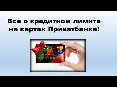 Кредитный лимит Приватбанка. Как увеличить кредитный лимит на карте Приватбанка?