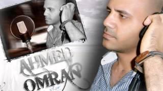 تحميل اغاني احمدعمران نفسي اقول لها ahmed omran MP3