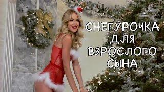 Новый Год 2016 Фильм Снегурочка для взрослого Сына Рождественские и Новогодние фильмы