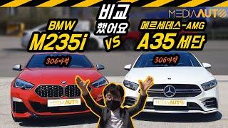 [미디어오토] 벤츠-BMW 대결, 메르세데스-AMG A35 vs BMWM235i