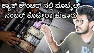 How Your Mobile number is Miss Using |Kannada video