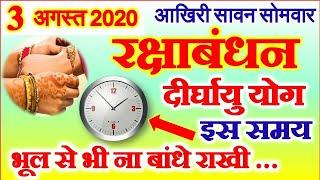 Raksha Bandhan 2020 Date Rakhi 2020 Shubh Muhurat जानें राखी बांधने का सही समय और सही तरीका