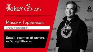 Максим Гореликов — Дизайн реактивной системы на Spring 5/Reactor