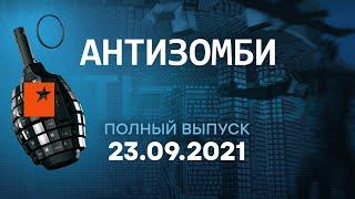 АНТИЗОМБИ на ICTV — выпуск от 23.09.2021