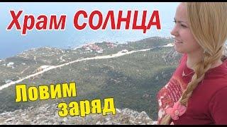 Крым. Храм Солнца.