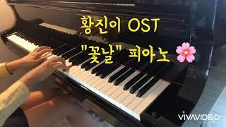 """황진이 OST - """"꽃날"""" 피아노"""
