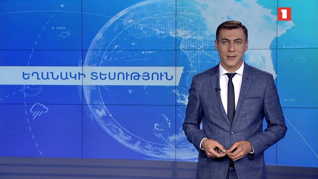 Հոկտեմբերի 19-ի եղանակային կանխատեսումները
