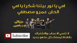 امي يا نور بيتنا شكرا يا امي الحان عمرو مصطفي