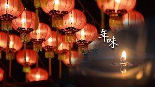 年味 - 2019 春节微电影