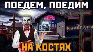 """Сталина НА ВАС НЕТ!! Ужин на КОСТЯХ в """"Поедем Поедим"""" Куропаты"""