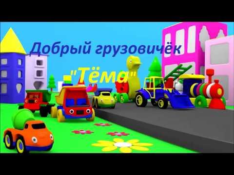 Машинки. Развивающий мультик. Строим башню. Весёлый грузовичок.