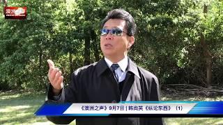 韩尚笑纵论东西(1)中国的问题究竟在哪里?郭文贵现象之文化背景,西方世界一定会保护郭文贵!