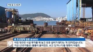 '벼랑 끝' 조선업계…돌파구는 스마트 선박