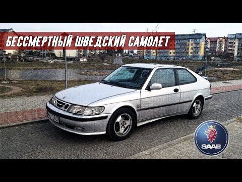 Стоит ли Покупать Saab 900NG (2 Поколение), 1994-1998