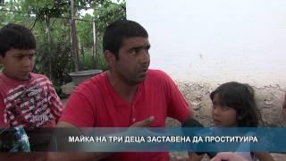Майка на три деца заставена да проституира