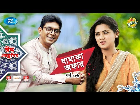 Dhamaka Offer | Ep-6 | ft. Chanchal Chowdhury, Tisha | Eid Special Drama Serial | Eid Natok 2019