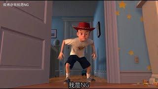 【NG】來介紹一部你的玩具是你的玩具嗎?的動畫電影《玩具總動員2 Toy Story 2》