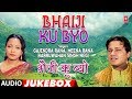 Bhaiji Ku Byo Garhwali Album (Audio) Jukebox | Babruwahan Singh Negi, Gajendra Rana, Meena Rana