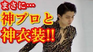 羽生結弦のFSOriginの演技と衣装とデコだしに世界が酔いしれた!!この世のものとは思えぬ美しさにファン大興奮!!今季初戦オータムクラシック2018を優勝で飾る!!#yuzuruhanyu