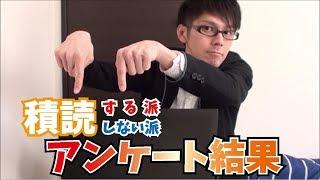 発表!!積読する派・しない派のアンケート結果!!