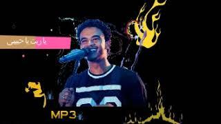 حسين الصادق سامي المغربي ياريت يا حبيبي تحميل MP3