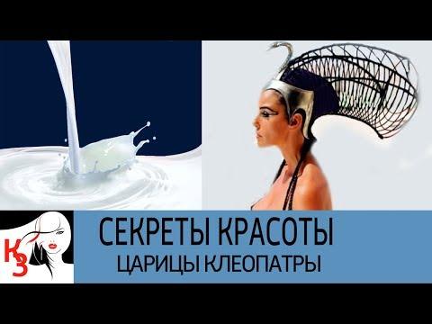 СЕКРЕТЫ КРАСОТЫ ЦАРИЦЫ КЛЕОПАТРЫ. Рецепты омоложения египетских женщин