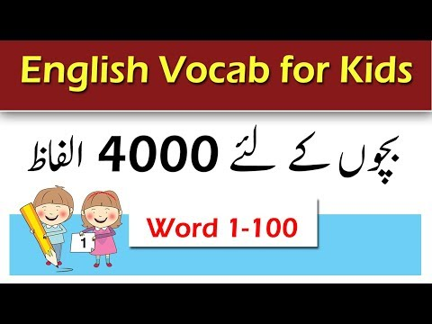 5000 English common Words | English Vocabulary | Lean in Urdu